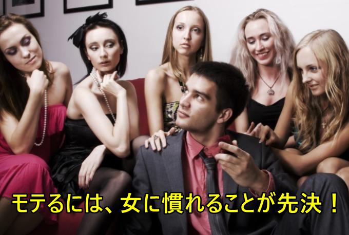 童貞の非モテな大学生は出会い系で女を20人口説けばモテるようになる
